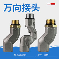 Refueling gun accessories 10000-way connector 6 minutes 1 inch 360 degrees 10000-way rotary fitting 10000-way active connector
