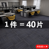 Office carpet full box home room bedroom thickened office corridor commercial cement stitching