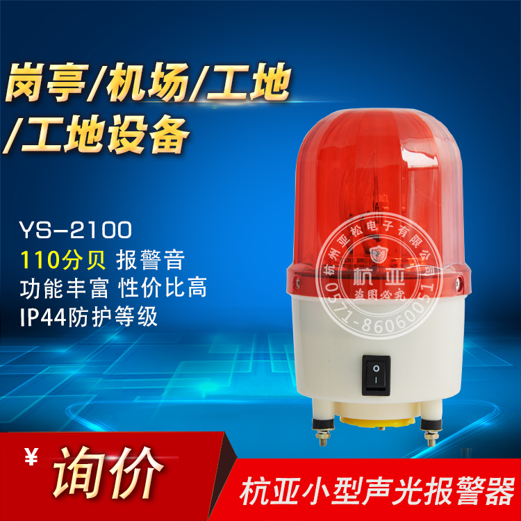 YS-2100 small industrial sound and light alarm sound and light integrated warning light with switch for harsh environment
