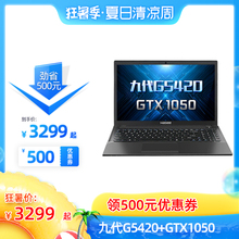 Hasee/Shenzhou Zhanshen K650D/K670/K680 Ninth Generation Desktop U Unique GTX1050 Gamebook 15.6-inch IPS Solid State Light Portable Student Laptop Computer