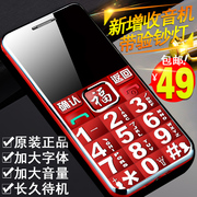 Unicom mobile straight key long standby mobile phone screen characters loudly elderly senile old machine mobile phone