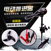 Flying 12V L58B ship outboard marine electric propulsion motor outboard machine hook rubber boat