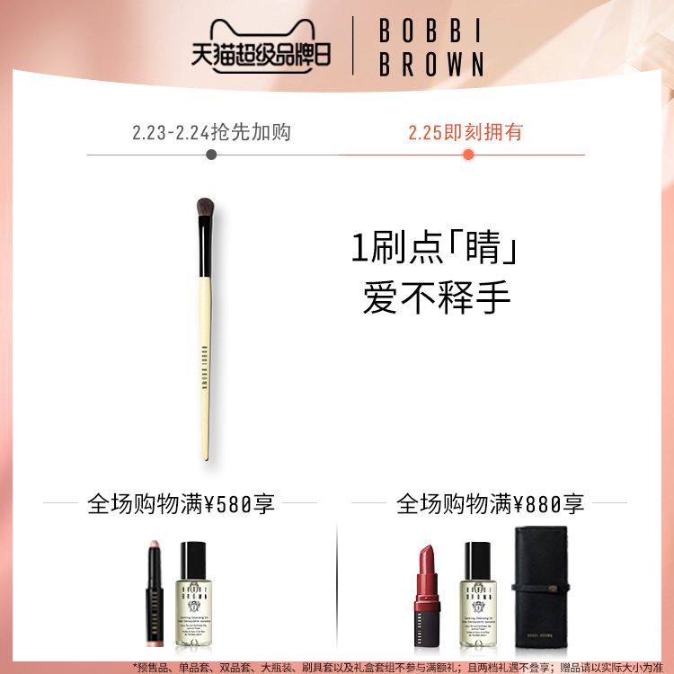 BOBBI BROWN Bobbi Brown professional eye shadow brush easy to get powder, easy to make up, soft and comfortable novice.