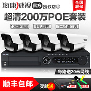 Hikvision 2 million mobile phone monitoring equipment set POE network HD 1080P home camera is 8
