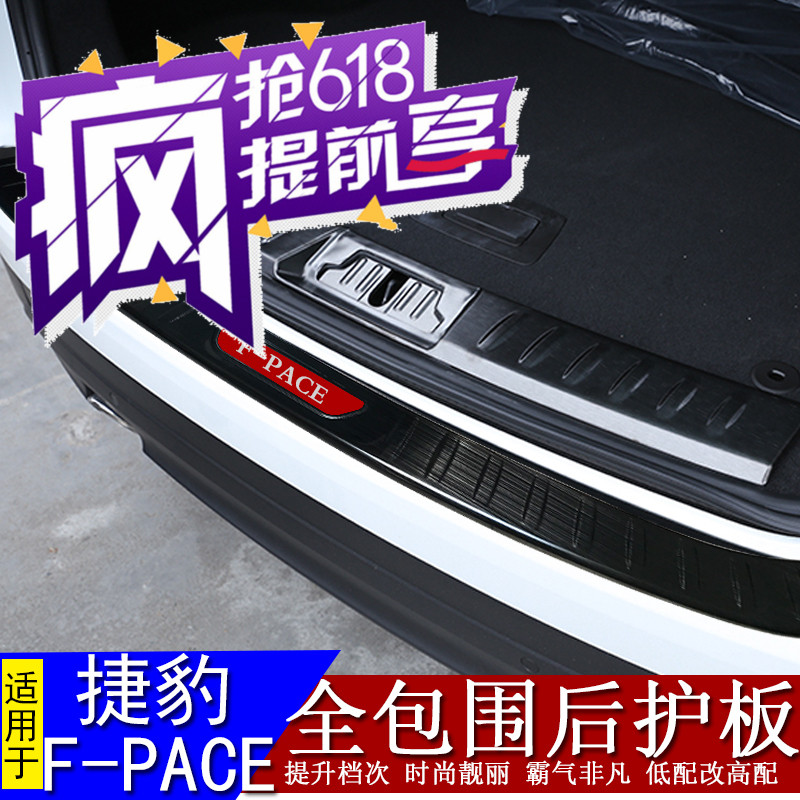 Dedicated to Jaguar F-PACE conversion Jaguar F-PACE rear guard plate Rear door guard trunk protection board