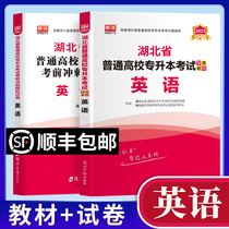 Hubei special promotion english 2021i20 Hubei Province general colleges and universities to upgrade this examination with a book-specific teaching materials for the real questions of the year must brush the chapter to practice single words彙