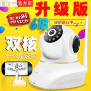 Wireless camera WiFi mobile remote network 360 degree panoramic smart home HD night monitor