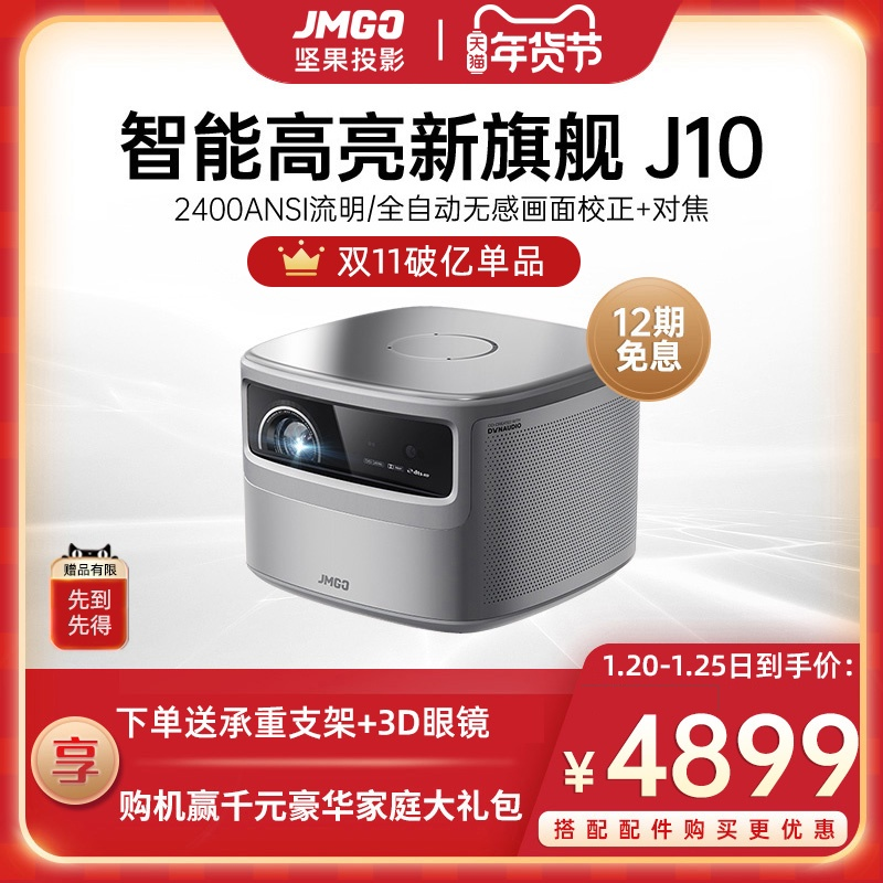(2020 flagship new product) nut J10 projector home 1080P HD small wall wireless WIFI projector AI voice smart home theater compatible with 4K screenless white wall direct cast