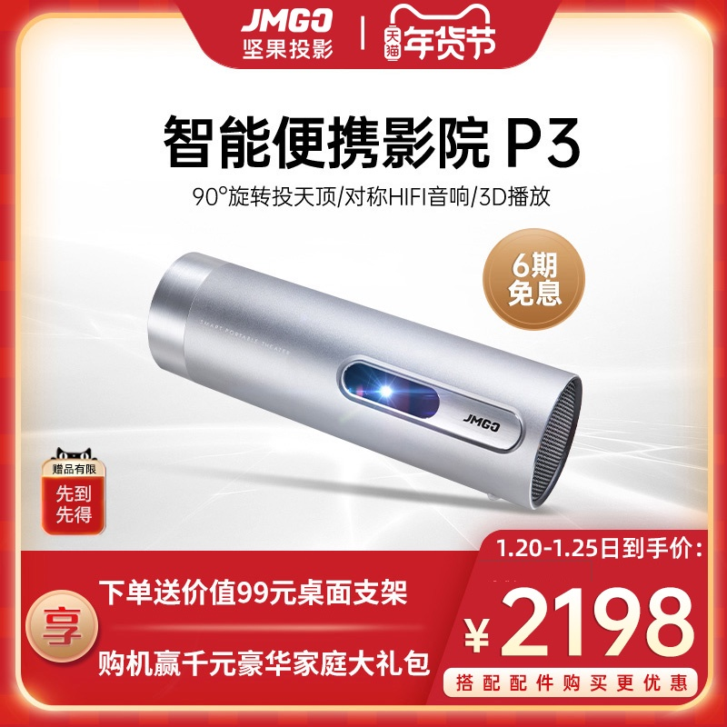 (Host recommended) jmgo nut P3 HD projector home projector micro projector P2 upgrade mobile portable wireless Wireless Smart 3D home theater