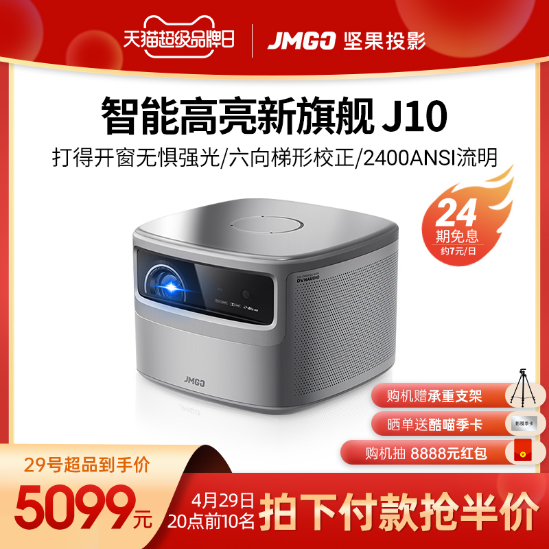 (Flagship new product)Nut J10 projector home 4K ultra HD ultra high brightness 1080P wireless WIFI projector Small AI voice intelligent home theater projection mobile phone all-in-one machine