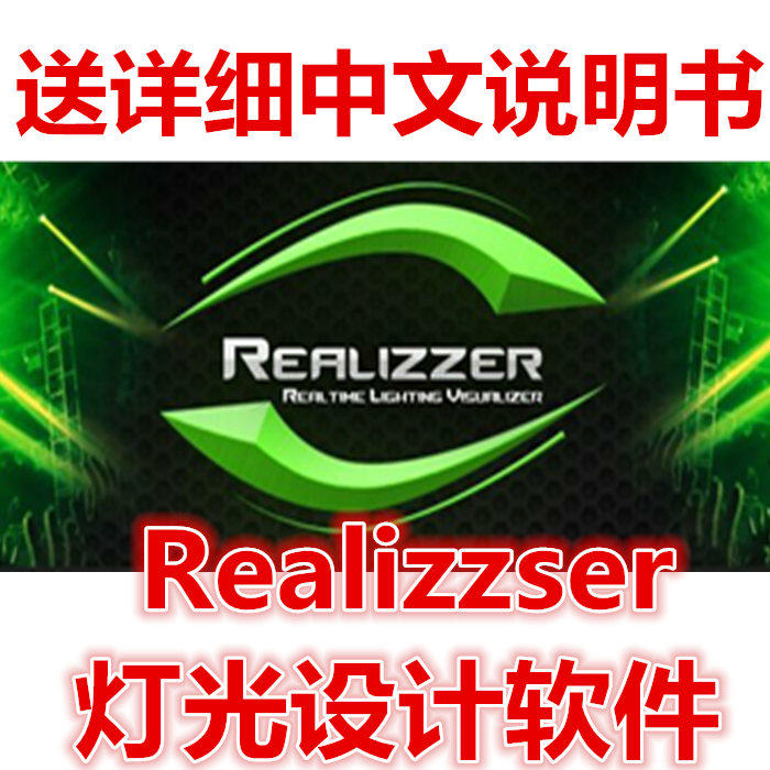 Realizzer 3D Stage Lighting Effect Editing Software (Chinese Course)