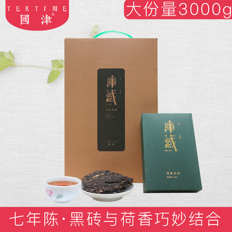 Black Tea Storage in Anhua Black Tea Bank of Hunan Province: 3KG Black Brick with Lotus Fragrance for Nine Years and Black Tea for 2010