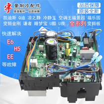 Original Gree air conditioning outside the machine main board electrical box frequency plate General Board cool static Q Di kaidisi
