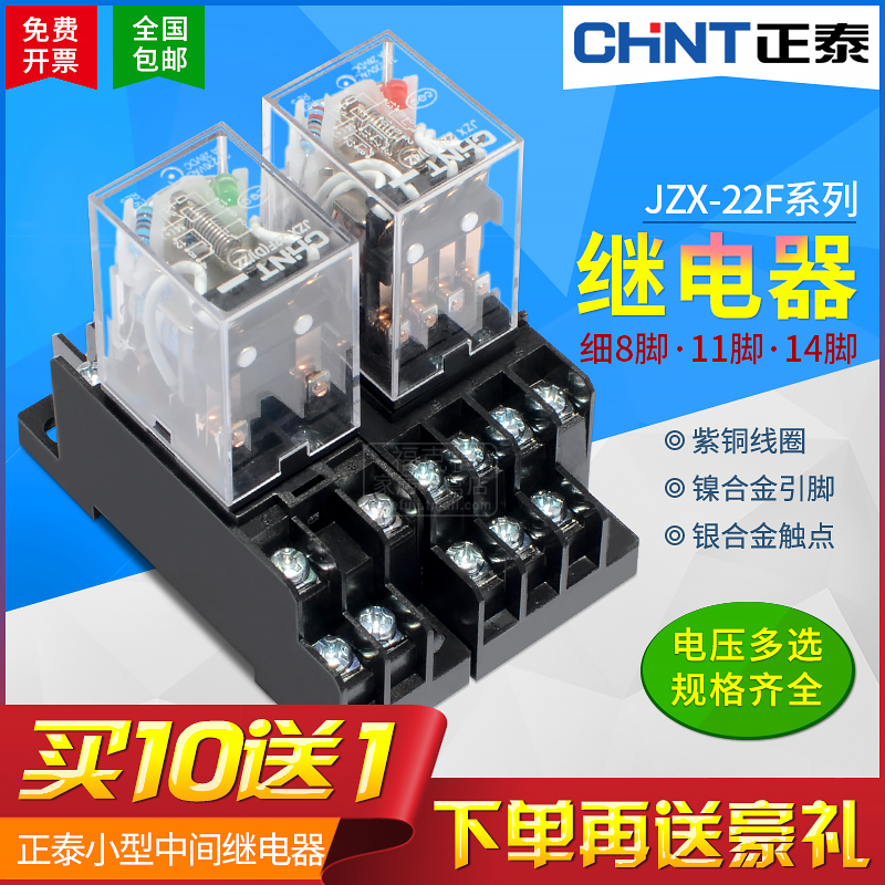 Zhengtai relay set JZX-22F 8 foot DC intermediate relay with base 2 open 2 close 5A 14 foot