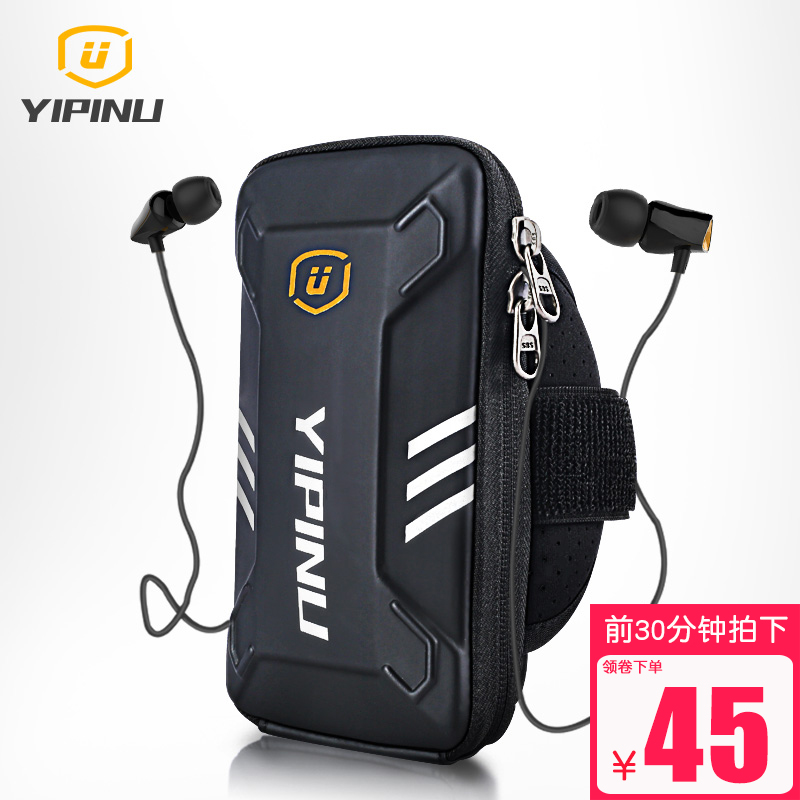 YIPINU arm bag men and women fitness arm bag Apple 7P arm wrist bag running outdoor sports mobile arm cover