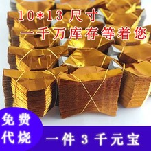 Semi-finished Jin Yuanbao Burning Paper Sacrifice Articles Hand-made Origami Paper folding Gold Yuanbao Gold Paper Tin Foil Paper Religious Articles
