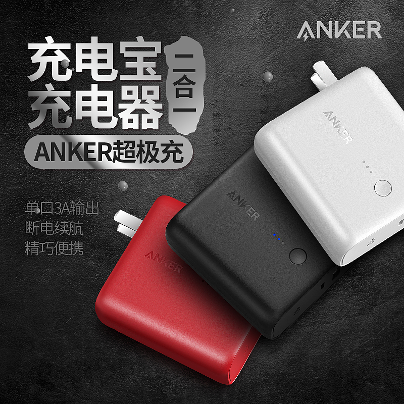 Anker Anke Charger + Charging Po 2 in 1 Portable Mobile Power Supply Miniature Portable Ultra-thin 5000 mA