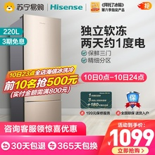 Hisense bcd-220d / Q small refrigerator household three door refrigeration refrigeration energy saving silent rental housing dormitory