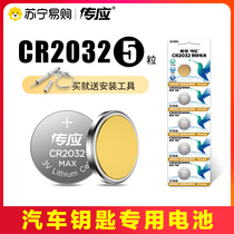 Nanfu Chuanying CR2032 button battery CR2025 Original CR2016 round CR2450 remote control CR2430 Electronic CR1632 computer motherboard 3V car