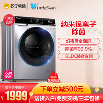 Little Swan fully automatic household variable frequency 10 kg drum washing machine wash-out all-in-one TG100V62ADS5