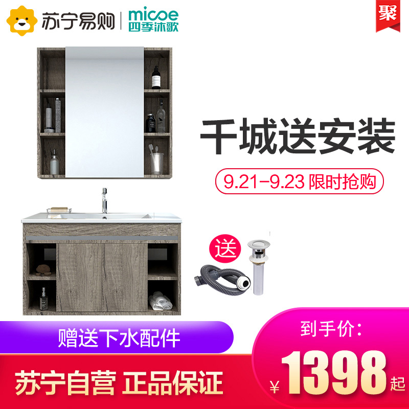 Four Seasons Muge Solid Wood Bathroom Cabinet Set Bathroom Ceramic Washbasin Modern Simple Bathroom Cabinet