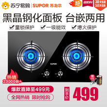 SUPOR/ SUPOR QB503 gas cooker, natural gas stove, liquefied gas stove, gas cooker, and double stove.