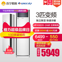GREE Gree air conditioner 3HP inverter cooling and heating vertical cabinet machine KFR-72LW (72596)FNAa-A3 Q platinum