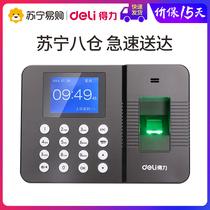 (Tmall direct delivery) powerful punch machine fingerprint clock smart fingerprint machine employees to work check-in machine attendance clock machine