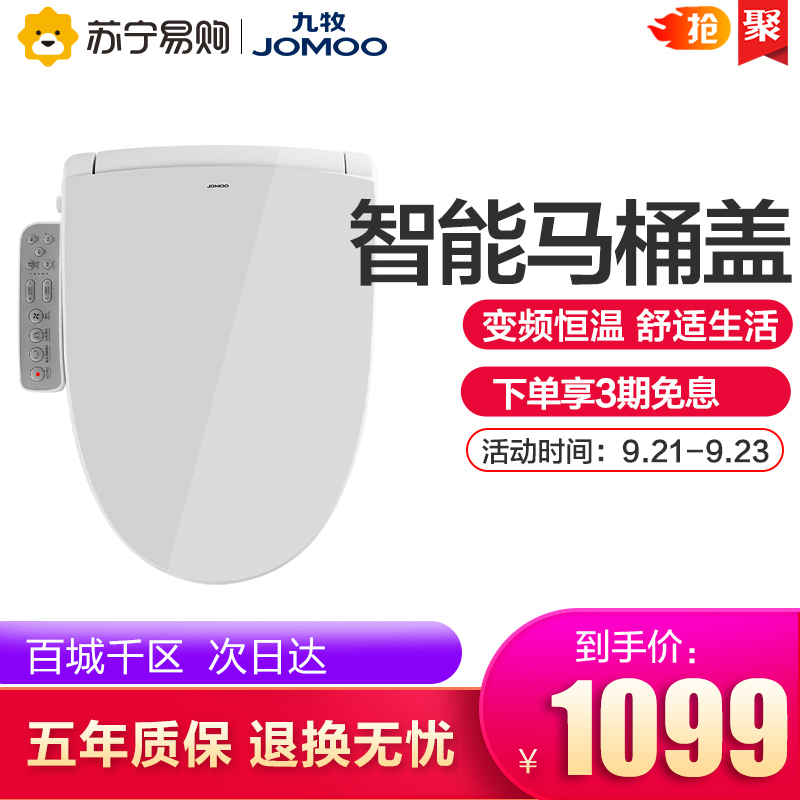 Jiumu Intelligent Toilet Cover Z1D20B1S with Frequency Conversion and Constant Temperature Intelligent Washing and Storage Heat and Drying Intelligent Toilet Cover