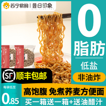 Buckwheat noodles 0 Low fat sucrose-free reduced non-fried boiled instant noodles Instant meal replacement instant noodles (Former 773)