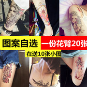 Flower arm tattoo stickers waterproof female long lasting big screen simulation totem arm men's sexy tattoo a set of 20