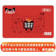 Tmall Supermarket Card/Enjoy Tao Card/Gift Card face value 1,000 yuan (electronic card)