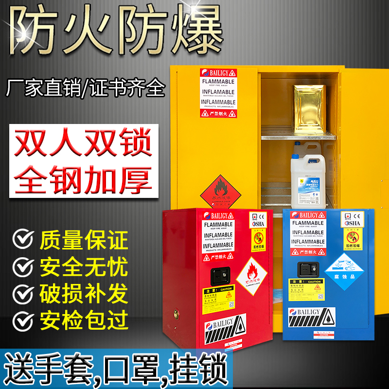 Firebox 4 12 30 45 gallon explosion-proof cabinet for hazardous and safe storage of flammable and explosive chemicals