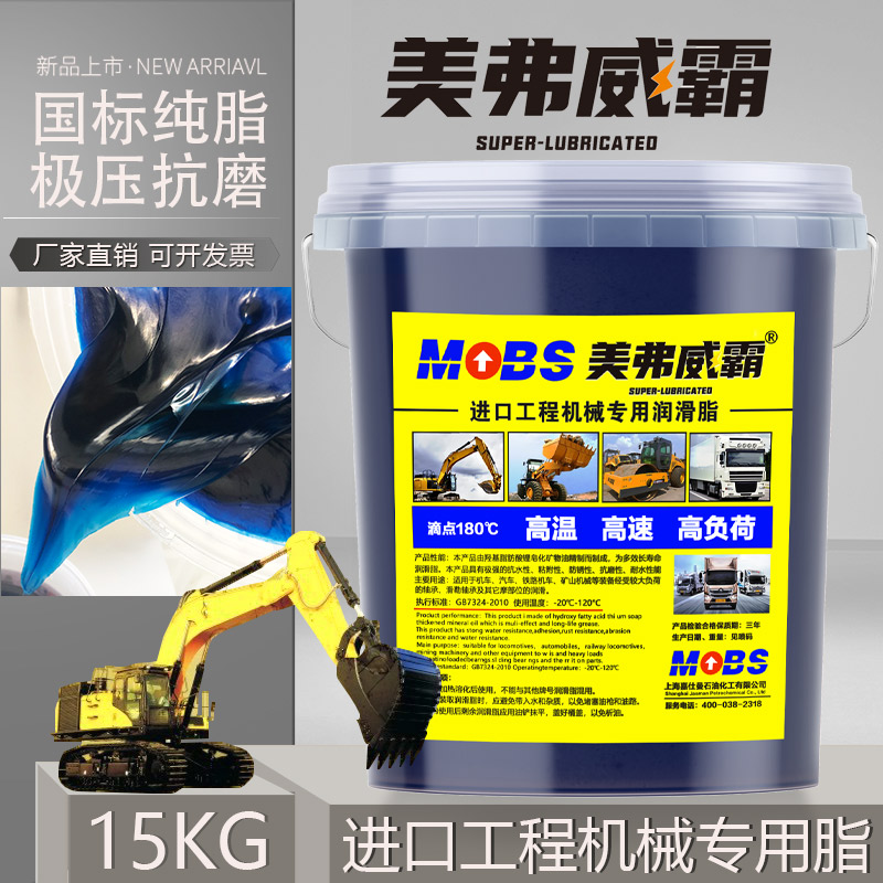 General lithium grease 0 # butter lubricating oil No 3 2 construction machinery excavator truck bearing high temperature grease 15KG