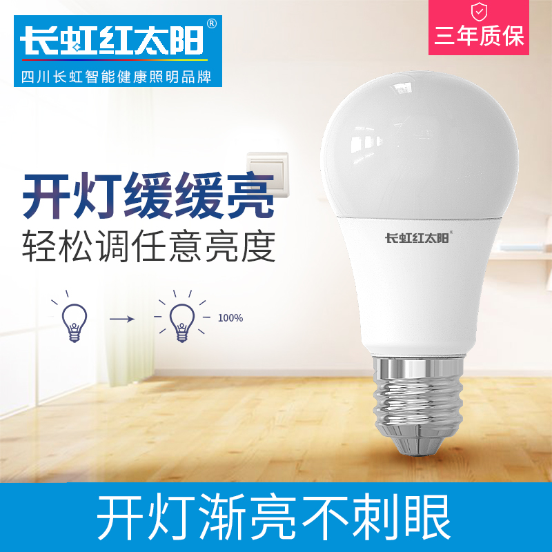 Changhong Red Sun LED Energy-saving Lamp E27 Screw Port 9W Household Lighting Gradually Lighting Adjustable Light-saving Lamp