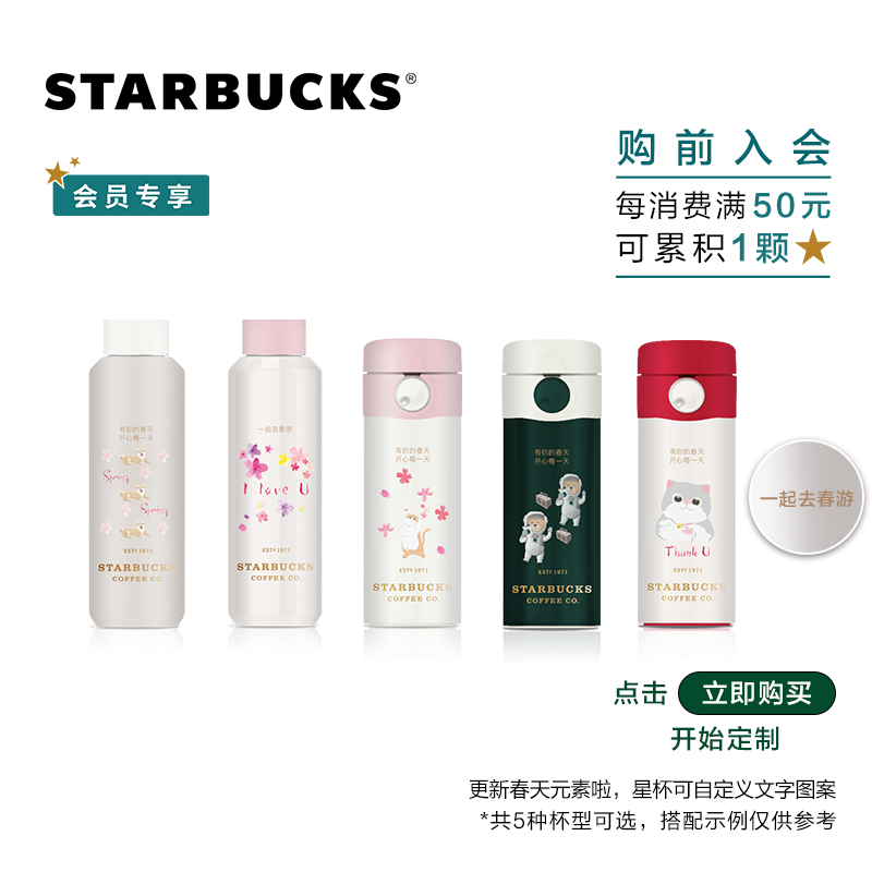 Starbucks cup custom star cup stainless steel water cup Men and women portable DIY gift gift cup couple 520