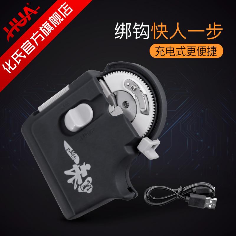 Huashi single-minded fishing manual electric hooker electric fully automatic hooker Bang help hooker tier