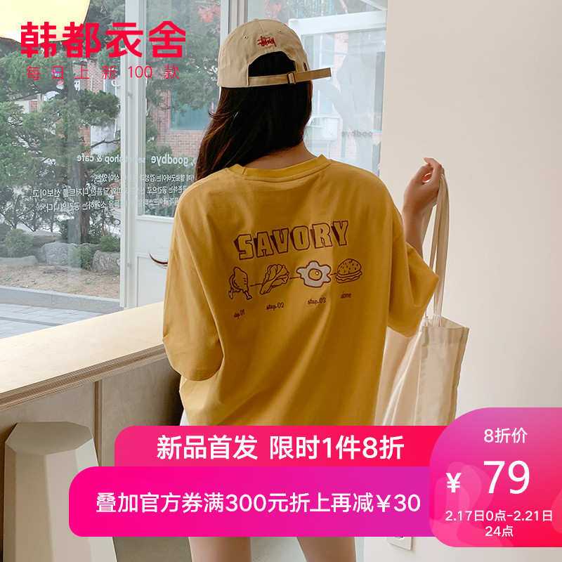 Handu clothing house 2020 Korean women's spring new loose embroidered cotton bottomed short sleeve T-shirt nw12451