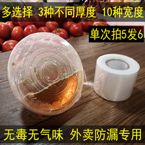 Commercial small roll stretch film seal film small winding film delivery package box cling film seal film