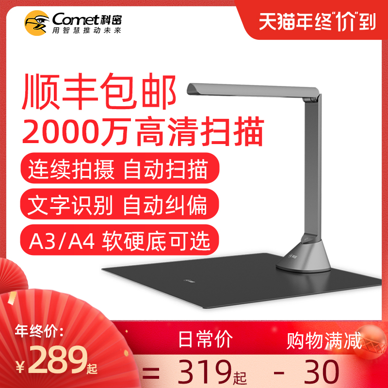 Comey scanner high-definition pixel professional office A4 file PDF file A3 teaching materials continuous scanning camera high-camera