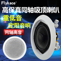 Bass Indoor Household Background Music Commercial Engineering Fixed Resistance Ceiling Coaxial Roof Suction Horn Box Sound