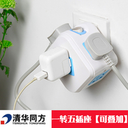 Tsinghua Tongfang cube multifunctional wireless switch converter plug household power socket with a plug
