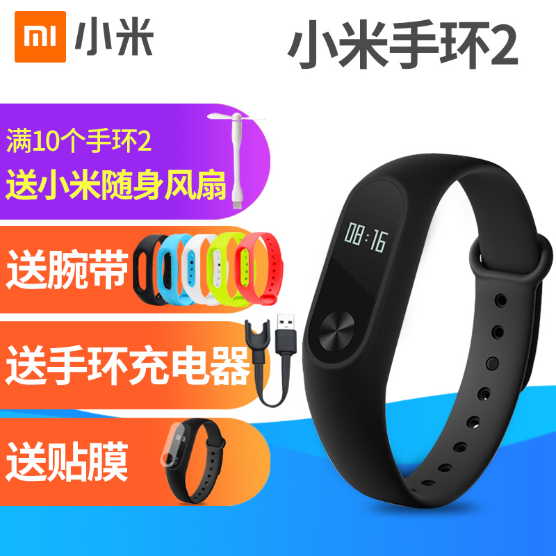 Millet bracelet 2 wristband smart bracelet men and women sports watch original strap 3 generation light sense waterproof step lettering