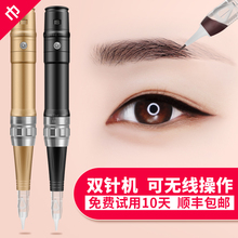 Towel and eyebrow tool embroidery machine semi permanent embroidery machine eye liner mist eyebrow tattoo tool electric integrated machine
