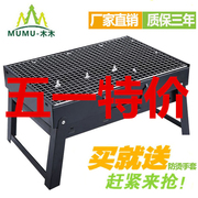 Barbecue grill charcoal barbecue outdoor household portable BBQ thick barbecue box full set of barbecue tools 3-5 people