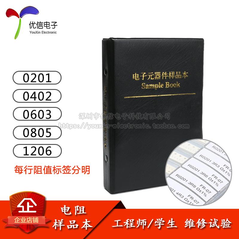 0201 0402 0603 0805 1206 Échantillon de résistance patch Ce livre de composants de packs de résistance
