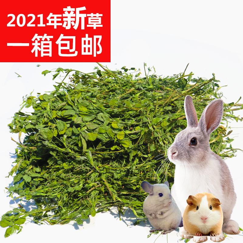 Альфальфа 2021 Новая трава Кролик Дракон Кошка Трава Кролик Корм морских свинок корма сено весит 1000 граммов
