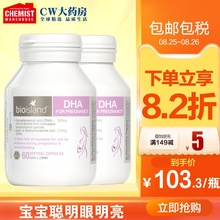 DHA Algae Oil for Pregnant Women, Bioisland, 60 Nutrients for Pregnant and Breastfeeding Adults, 2 Bottled Cw
