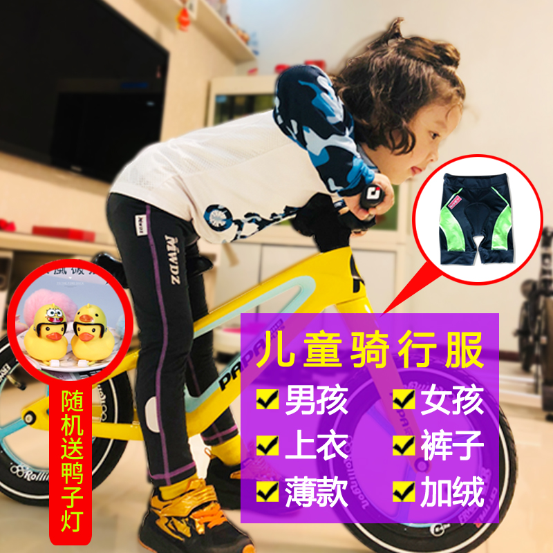 MWDZ Spring and Autumn Children's Balanced Cycling Wear Customization of Long and Short Sleeve Trousers T-shirt for Men and Women
