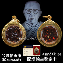 Thai Buddha brand is the name of Lanna Cuba Wamayhong 2484 issue of the first issue of Pa Yongkang